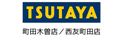 TSUTAYA 町田木曽店/西友町田店
