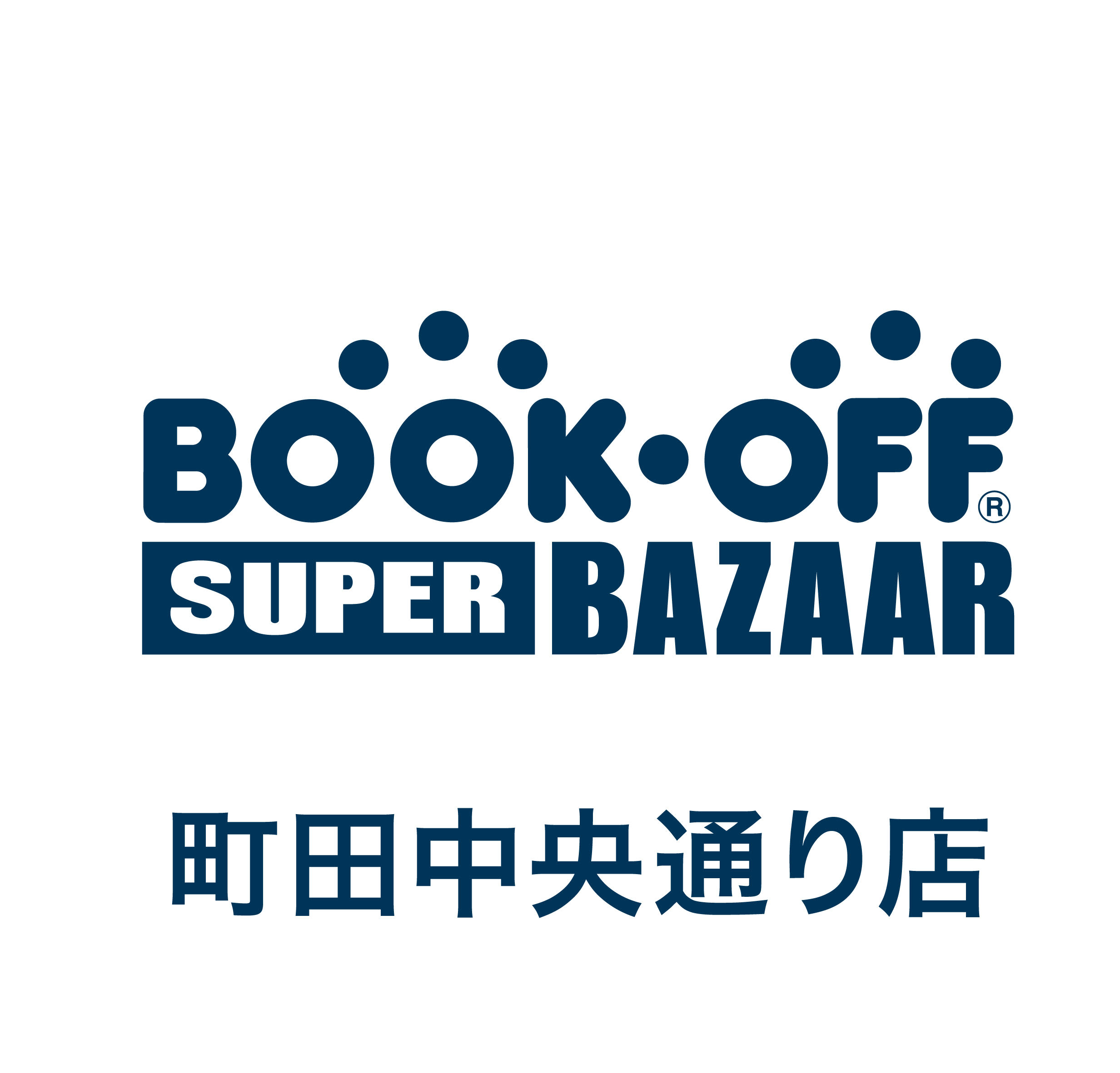 BOOKOFF 町田中央通り店